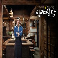 سریال کره ای رستوران نیمه شب