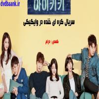 سریال کره ای خنده در وایکیکی