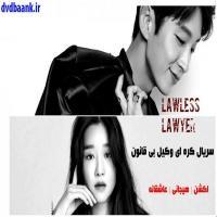 سریال کره ای وکیل بی قانون