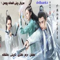 سریال چینی افسانه چوسن 1