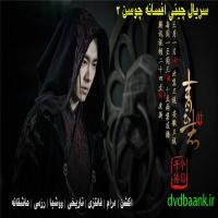 سریال چینی افسانه چوسن 2