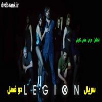 سریال Legion دو فصل