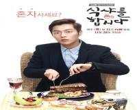 سریال کره ای بیا بخوریم