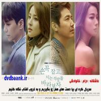سریال کره ای بیا دست های هم رو بگیریم و به غروب آفتاب نگاه کنیم
