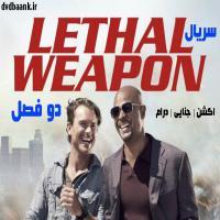 سریال Lethal Weapon دو فصل