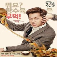سریال کره ای بیا بخوریم 2