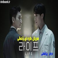 سریال کره ای زندگی