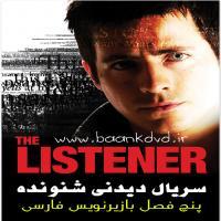 سریال The Listener پنج فصل