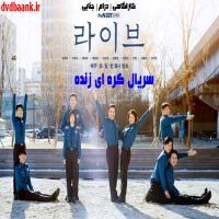 سریال کره ای زنده