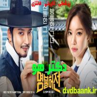 سریال کره ای دکتر هو