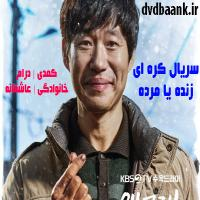 سریال کره ای زنده یا مرده