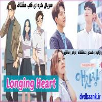 سریال کره ای قلب مشتاق