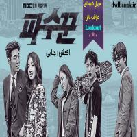 سریال کره ای مراقب باش
