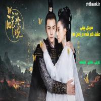 سریال چینی عشق گم شده در زمان ها