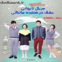 سریال تایوانی عشق در هفده سالگی