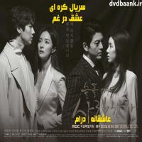 سریال کره ای عشق در غم