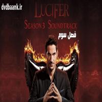 سریال Lucifer سه فصل (پایان فصل 3)