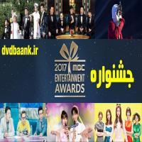 جشنواره 2017 MBC Entertainment Awards