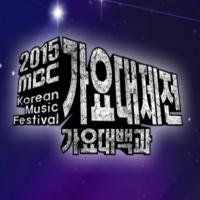جشنواره MBC Gayo Daejejeon 2015