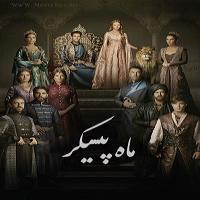 سریال ترکی ماه پیکر (فصل اول)