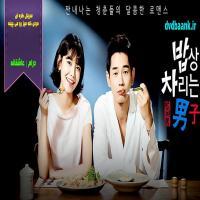 سریال کره ای مردی که میز رو می چینه