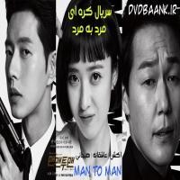 سریال کره ای مرد به مرد