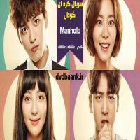 سریال کره ای گودال