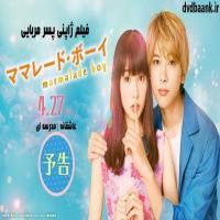 فیلم ژاپنی Marmalade Boy