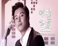 سریال کره ای ازدواج بدون قرار