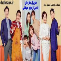 سریال کره ای با من ازدواج میکنی