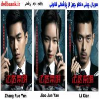 سریال چینی دکتر چین از پزشکی قانونی