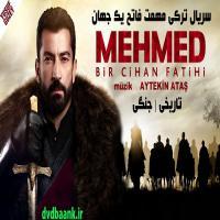 سریال ترکی مهمت فاتح یک جهان