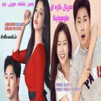 سریال کره ای ملوهولیک