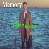 سریال کره ای حافظه