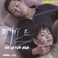 فیلم کره ای متد