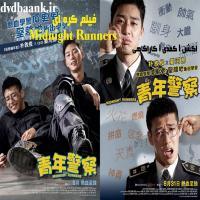 فیلم کره ای Midnight Runners
