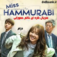 سریال کره ای خانم حمورابی