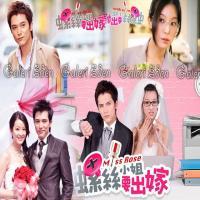 سریال تایوانی خانم رز