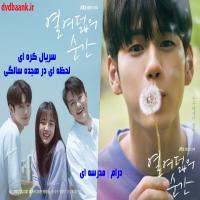 سریال کره ای لحظه ای در هجده سالگی