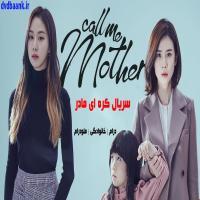 سریال کره ای مادر