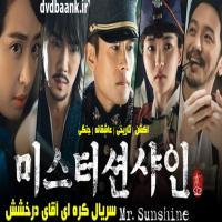 سریال کره ای آقای درخشش