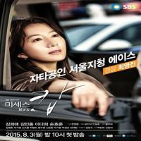 سریال کره ای خانم پلیس – Mrs Cop