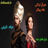 سریال ترکی ماه پیکر (فصل دوم)