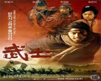 فیلم کره ای Musa the Warrior 2001