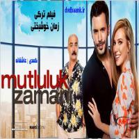 فیلم ترکی زمان خوشبختی