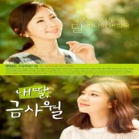 سریال کره ای My Daughter Geum Sa Wol