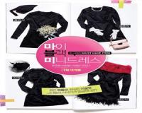 فیلم کره ای پیراهن کوتاه مشکی من – Little Black Dress 2011