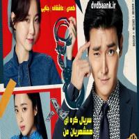 سریال کره ای همشهریان من