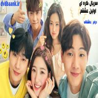 سریال کره ای اولین عشقم