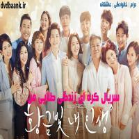 سریال کره ای زندگی طلایی من